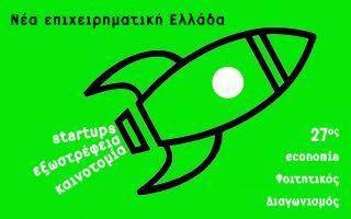 27os-economia-foititikos-diagonismos0