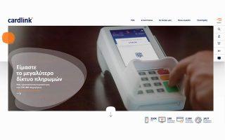 i-cardlink-lansarei-to-neo-tis-website0