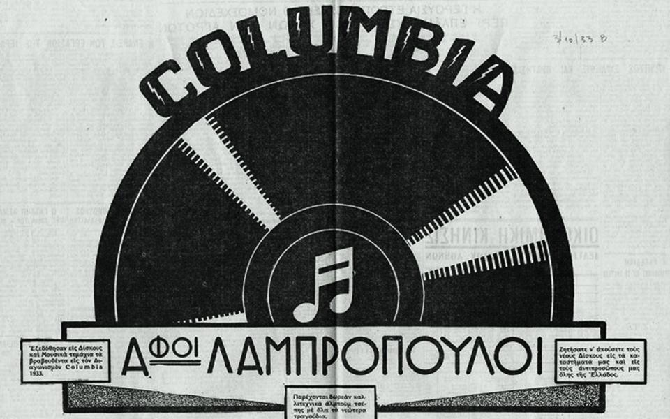 o-archontas-tis-thrylikis-diskografikis-columbia1