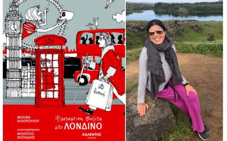 Βιβλίο: Φανταστική βόλτα στο Λονδίνο, της Μελίνας Ηλιοπούλου