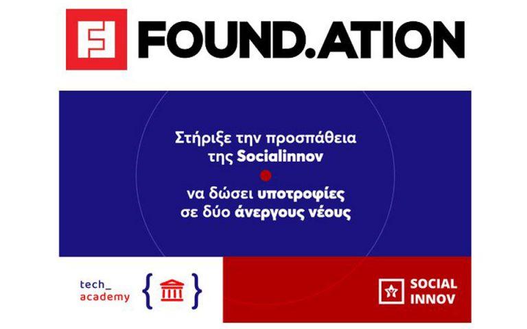 Found.ation: Υποτροφίες σε άνεργους νέους με στήριξη του κοινού