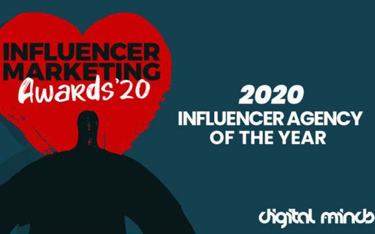 H Digital Minds «Influencer Agency of the Year» για δεύτερη συνεχόμενη χρονιά