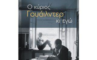 Το νέο μυθιστόρημα του Τζ. Κόου είναι από τα πιο ευρωπαϊκά του.