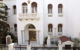 Ο κανονισμός αφορά την περιουσία της Ιεράς Αρχιεπισκοπής Αθηνών.