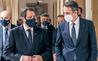 Ο κ. Ν. Αναστασιάδης, κατά τη χθεσινή συνάντησή του με τον κ. Κυρ. Μητσοτάκη, εξέφρασε την ελπίδα ότι η Ε.Ε. «θα επιδείξει την επιβαλλόμενη αλληλεγγύη, στηρίζοντας τις προσπάθειες λύσης του Κυπριακού» (φωτ. ΓτΠ ΠΑΠΑΜΗΤΣΟΣ ΔΗΜΗΤΡΗΣ).