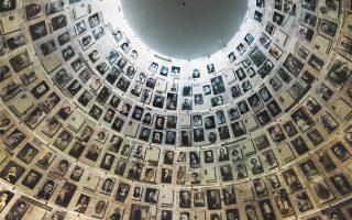 Το Μουσείο Ολοκαυτώματος στην Ιερουσαλήμ, με φωτογραφίες και ονόματα ανθρώπων που εξοντώθηκαν από τη ναζιστική Γερμανία. (Φωτ. SHUTTERSTOCK)