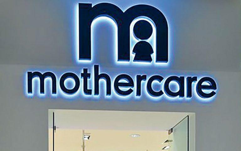 Internet και click away στήριξαν τη Mothercare