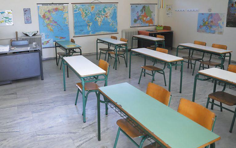 Απεργία σε ειδικά σχολεία