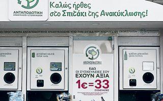 """Η Ανταποδοτική Ανακύκλωση εξέδωσε χθες ανακοίνωση και άφησε σαφείς αιχμές κατά της «αντιπάλου» της, Ελληνικής Εταιρείας Αξιοποίησης Ανακύκλωσης, ενώ τόνισε ότι «τα """"σπιτάκια της ανταποδοτικής ανακύκλωσης"""" αποτελούν τη σωστή μέθοδο ανακύκλωσης» (φωτ. INTIME NEWS)."""