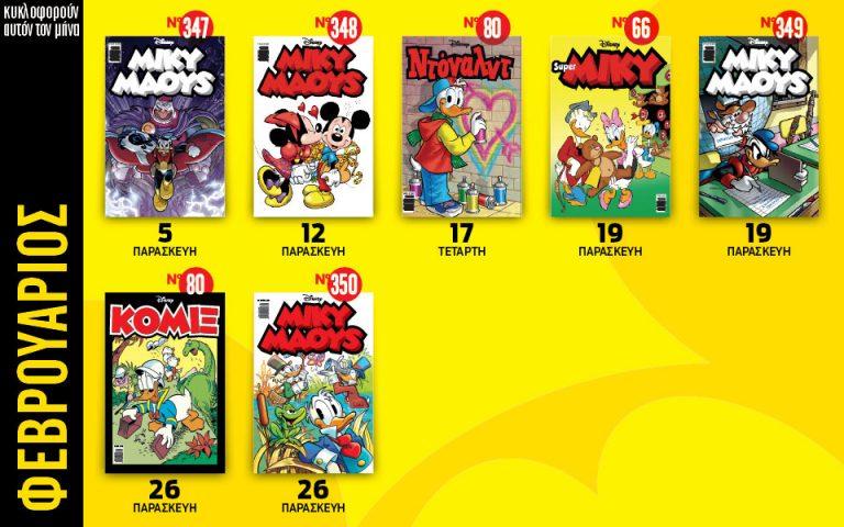 Ημερολόγιο Disney Φεβρουάριος