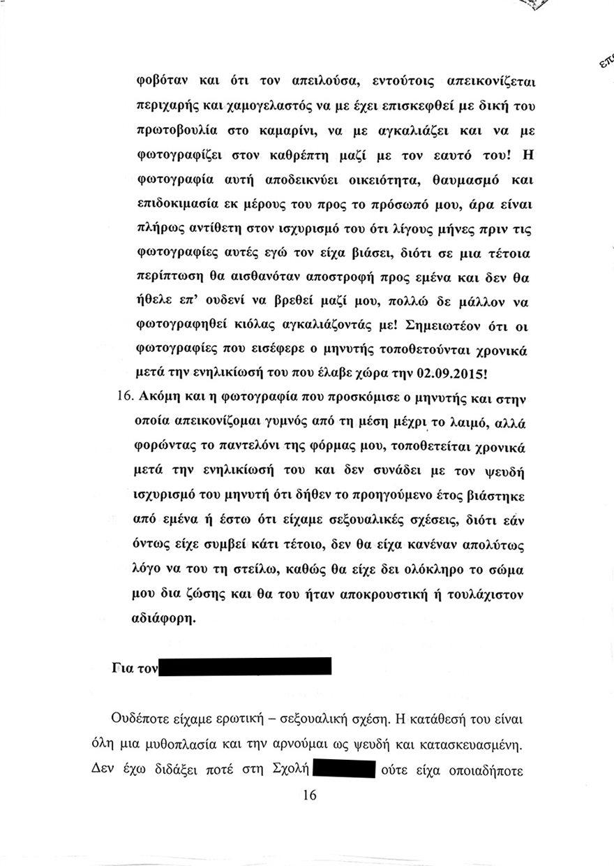 to-ypomnima-lignadi-ti-apanta-stis-katigories-gia-viasmoys15