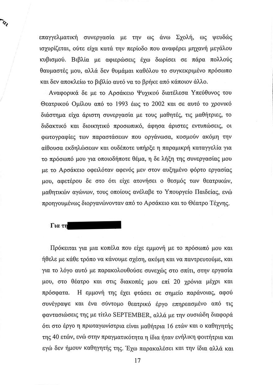 to-ypomnima-lignadi-ti-apanta-stis-katigories-gia-viasmoys16