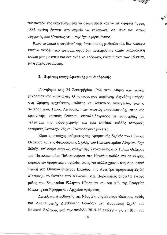 to-ypomnima-lignadi-ti-apanta-stis-katigories-gia-viasmoys17