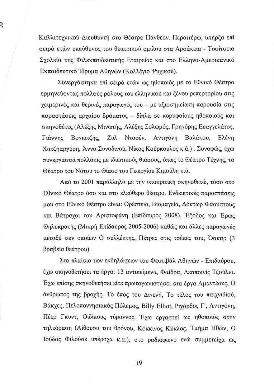 to-ypomnima-lignadi-ti-apanta-stis-katigories-gia-viasmoys18