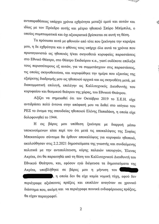 to-ypomnima-lignadi-ti-apanta-stis-katigories-gia-viasmoys1