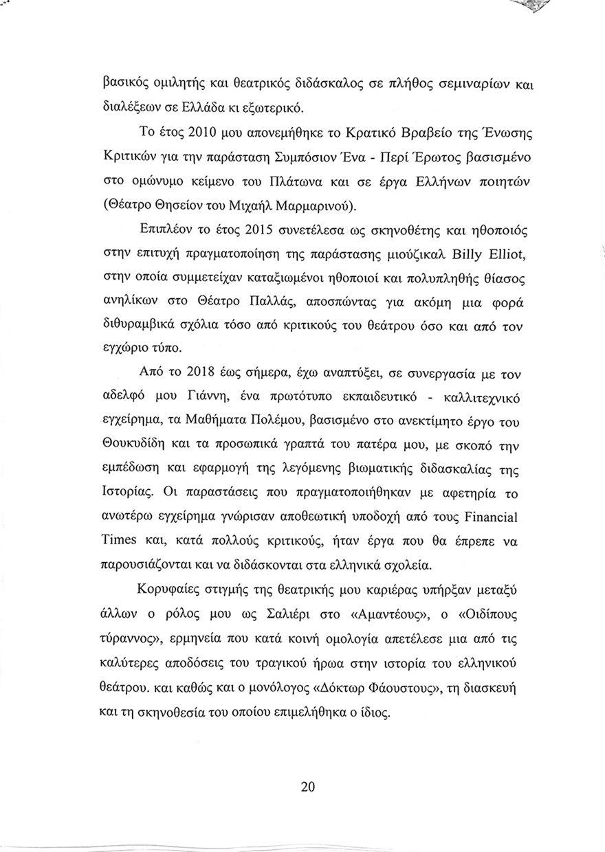 to-ypomnima-lignadi-ti-apanta-stis-katigories-gia-viasmoys19