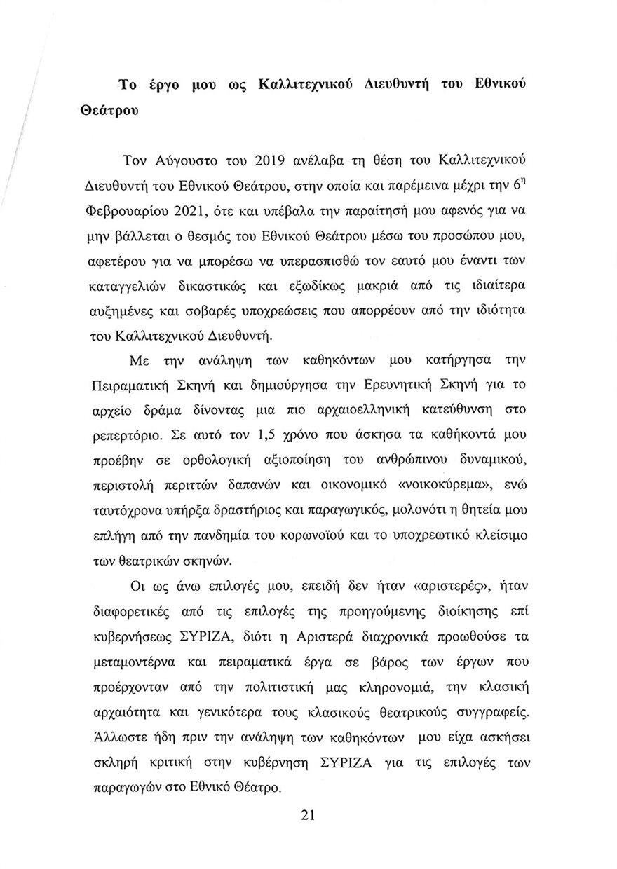 to-ypomnima-lignadi-ti-apanta-stis-katigories-gia-viasmoys20