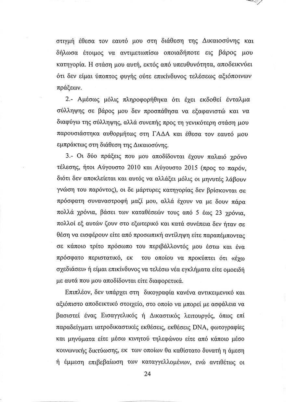 to-ypomnima-lignadi-ti-apanta-stis-katigories-gia-viasmoys23