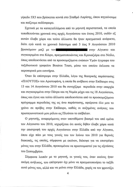 to-ypomnima-lignadi-ti-apanta-stis-katigories-gia-viasmoys3
