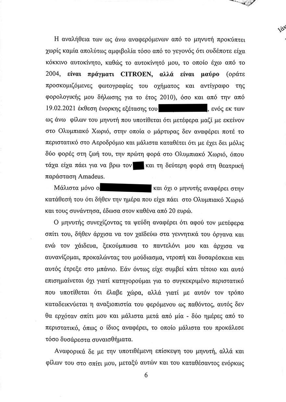 to-ypomnima-lignadi-ti-apanta-stis-katigories-gia-viasmoys5