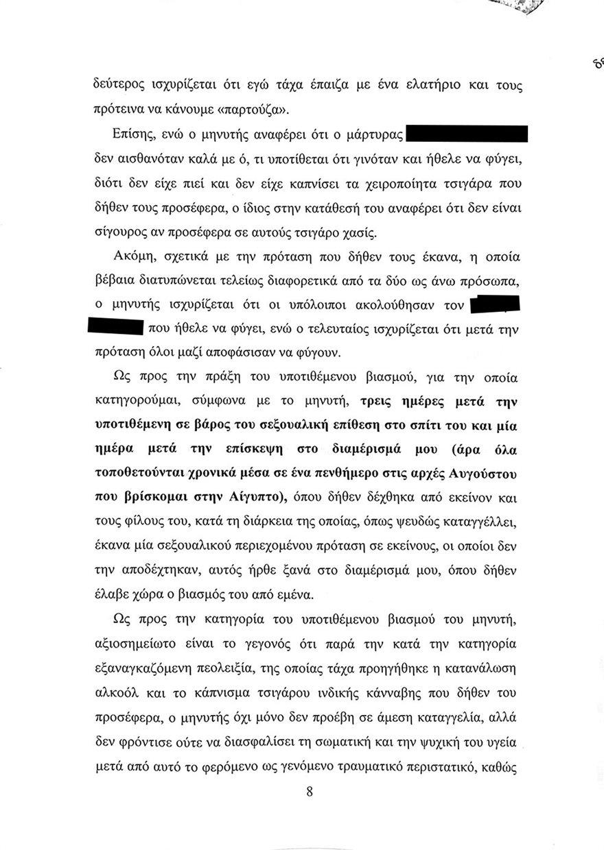 to-ypomnima-lignadi-ti-apanta-stis-katigories-gia-viasmoys7