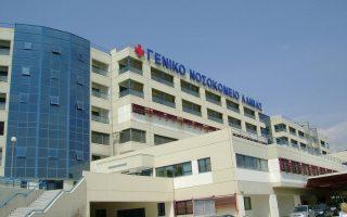 Φωτ.: Facebook/Γενικό Νοσοκομείο Λαμίας
