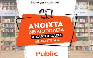 anoichta-me-rantevoy-ta-katastimata-kai-ta-vivliopoleia-public-stin-attiki0