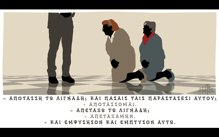 Σκίτσο του Δημήτρη Χαντζόπουλου (21/02/21)