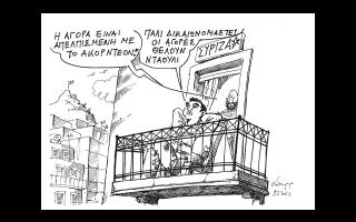 skitso-toy-andrea-petroylaki-07-02-210