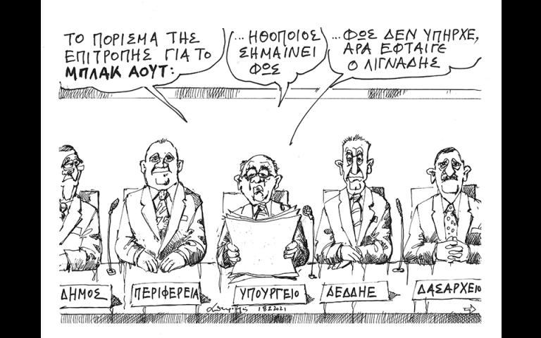 Σκίτσο του Ανδρέα Πετρουλάκη (21/02/21)