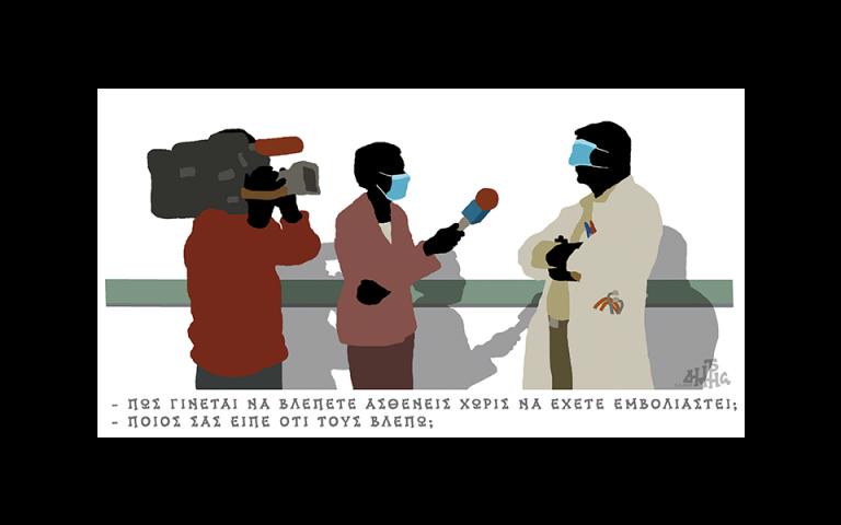 Σκίτσο του Δημήτρη Χαντζόπουλου (07/02/21)