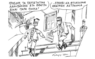 skitso-toy-andrea-petroylaki-03-02-210