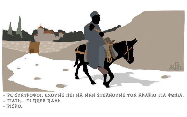 Σκίτσο του Δημήτρη Χαντζόπουλου (14/02/21)