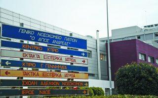 Στις αρχές της εβδομάδας, το νοσοκομείο του Ρίου κατέγραφε 42 νοσηλείες ασθενών με κορωνοϊό, ενώ «έδινε» στο σύστημα 200 κλίνες στην περίπτωση κατά την οποία θα χρειάζονταν επιπλέον κλίνες, ενώ ο «Αγιος Ανδρέας» 48 νοσηλείες και περίπου 600 άτομα να παρακολουθούνται στα σπίτια τους, είτε από τον ΕΟΔΥ είτε από ιδιώτες γιατρούς.  Φωτ. INTIME NEWS
