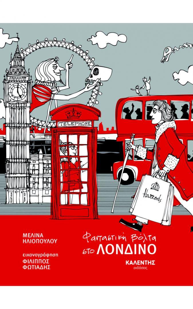 vivlio-fantastiki-volta-sto-londino-tis-melinas-iliopoyloy0