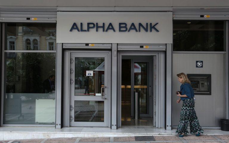 Έπεσαν οι υπογραφές για το Galaxy της Alpha Bank