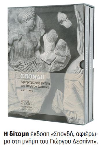 timontas-ti-mnimi-enos-daskaloy-tis-archaiologias5