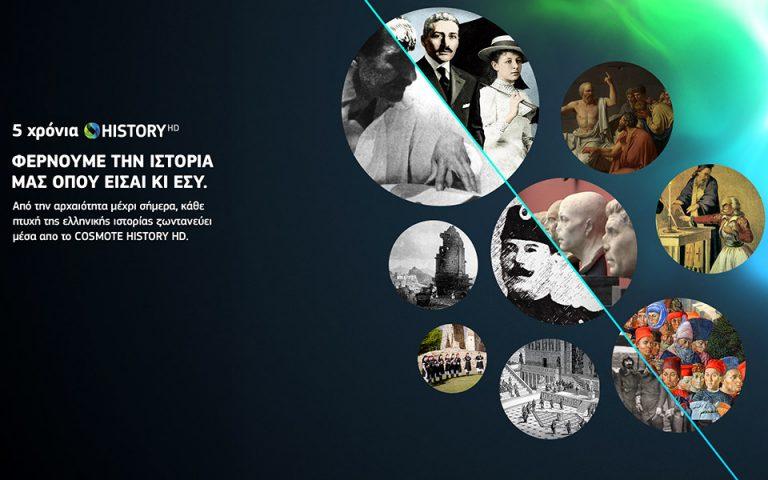 COSMOTE HISTORY HD: Πηγή γνώσης και έμπνευσης