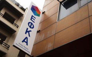 Συνολικά τον Φεβρουάριο, για συντάξεις και μερίσματα καταβλήθηκαν 2,27 δισ. ευρώ.