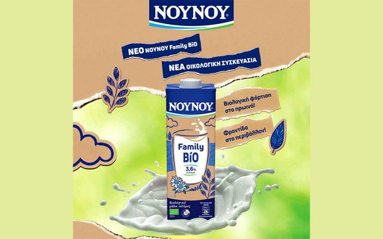 Το βιολογικό γάλα της FrieslandCampina Hellas-NOYNOY που «φορτίζει βιολογικά την ημέρα σου»