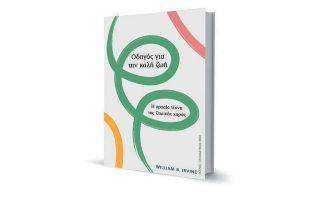 Η πρώτη έκδοση του βιβλίου του Ουίλιαμ Μπ. Ιρβάιν εξαντλείται.