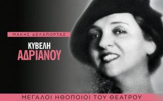 megaloi-ellines-ithopoioi-theatroy-kyveli-adrianoy0