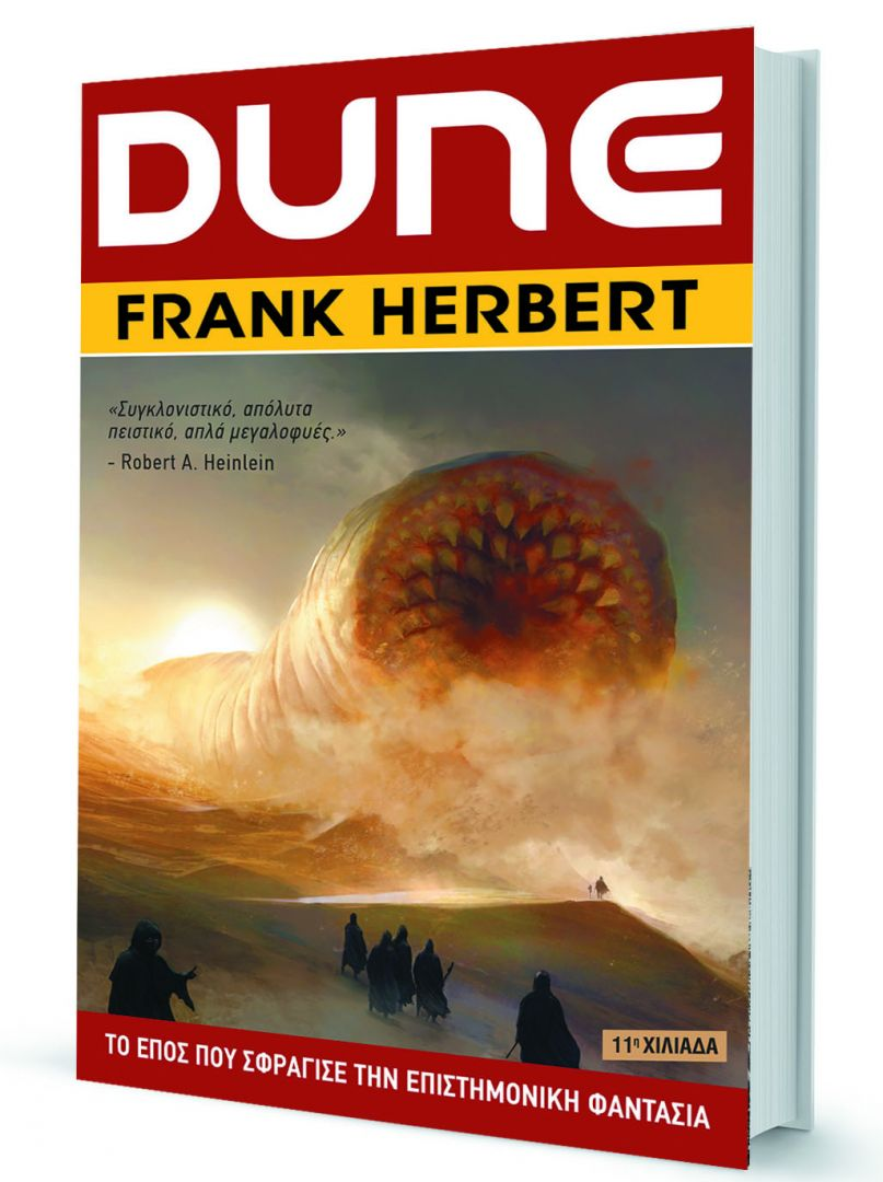 to-sympan-toy-dune-se-komik0