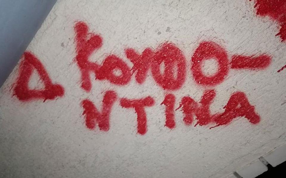 Καταδρομική στο γραφείο της Κεραμέως με συνθήματα υπέρ Κουφοντίνα