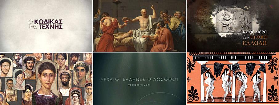 cosmote-history-hd-pigi-gnosis-kai-empneysis0