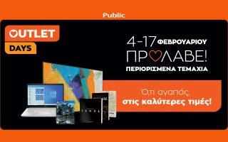 public-outlet-days-sto-public-gr-apoktise-o-ti-agapas-stis-kalyteres-times0