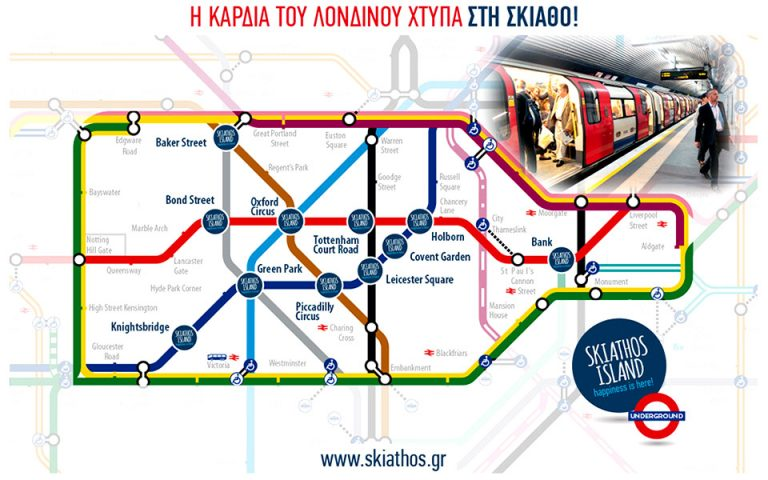 i-skiathos-sto-kentro-toy-londinoy-561252460