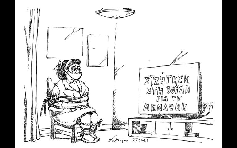 Σκίτσο του Ανδρέα Πετρουλάκη (26/02/21)
