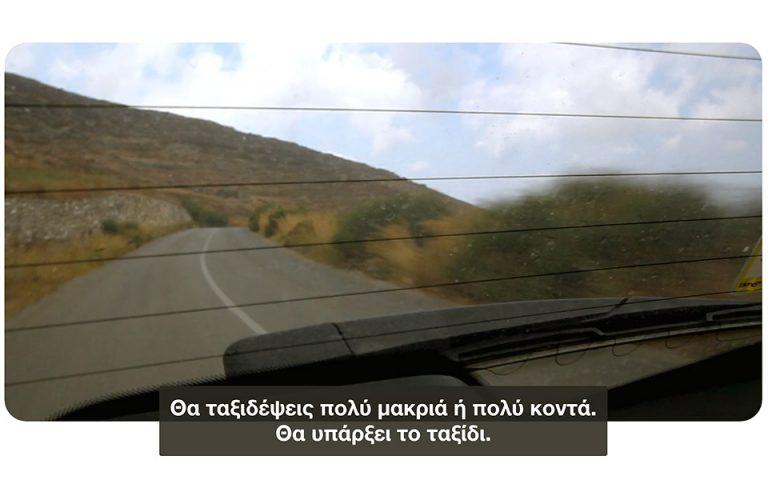 to-taxidi-tis-zois0