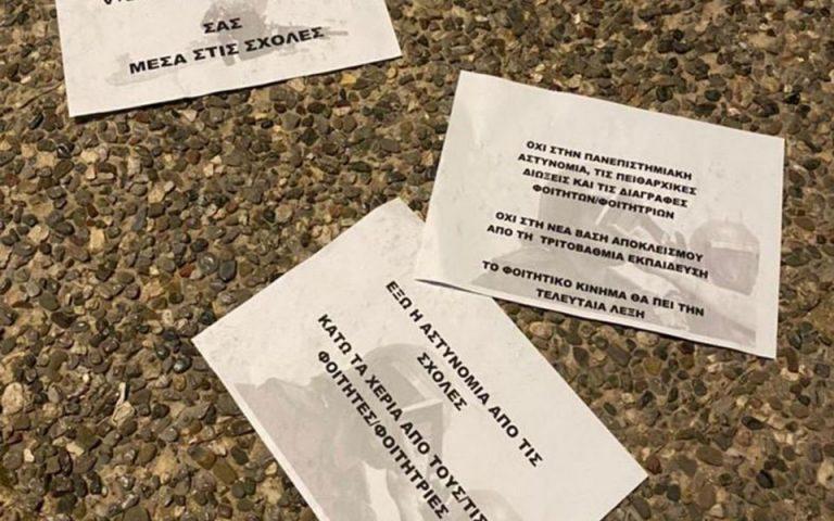 Απειλητικά τρικάκια στο γραφείο της Νίκης Κεραμέως